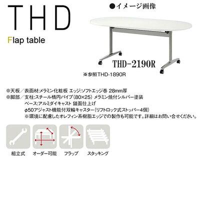ニシキTHDフラップ式ミーティングテーブル楕円型W2100D900H720