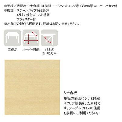 ニシキASシリーズセレモニー・レセプションテーブルφ1800H700AS-1800R