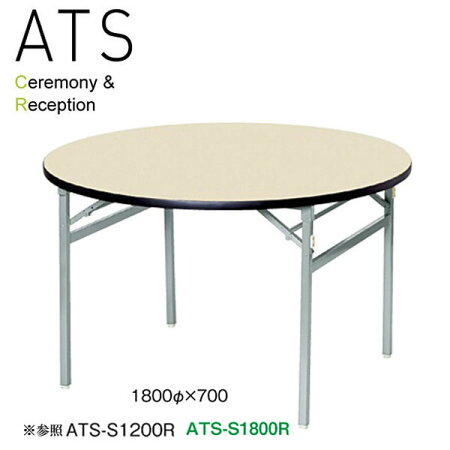 ニシキATSシリーズセレモニー・レセプションテーブルφ1800H700ATS-S1800R