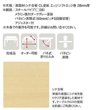 ニシキKHBシリーズセレモニー・レセプションテーブルW1800D600H700-950KHB-1860