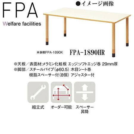 ニシキFPA福祉・医療施設用テーブル昇降式W1800D900H660・700・740FPA-1890HR