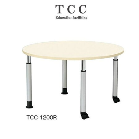 ニシキTCC幼稚園用テーブル丸型タイプラチェット昇降1200ΨH600-H800