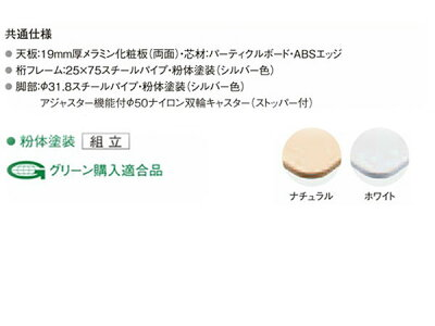 TOKIO跳ね上げ式ミーティングテーブルNTA-N750W700D500H720