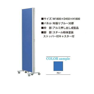 ニシキNT三つ折りパーティションキャスター付W1800D450H1800NT-3C