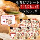 グルテンフリー もちピザシート 10枚 (2枚入×5袋) 送料無料  常温(賞味期限72日に長くなり