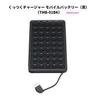 くっつくチャージャーモバイルバッテリー(黒)AndroidmicroUSBコネクタ/iPhoneライトニング変換コネクタ付