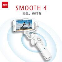 ZhiyunジウンZY-Smooth4WHモバイル用電動スタビライザー[モバイル用電動3軸ジンバル]ホワイト