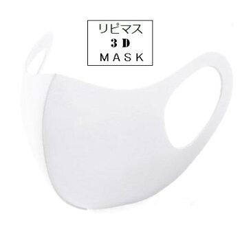 洗える3Dリーピートマスク 400パック(2000枚) 白色 新ポリウレタン素材 息がしやすく・耳が痛くならない 花粉・かぜ用 mask ますく 男女兼用 Taskarl