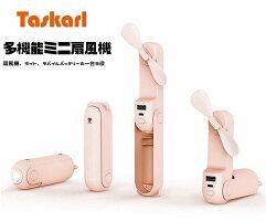 Taskarl多機能ミニ扇風機熱中症対策小型携帯手持ち扇風機,懐中電灯,モバイルバッテリー