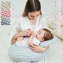 大人気新作登場!ベビー&ママ 抱き枕 マザークッション 授乳クッションにもなる ベビー寝具 カバー 赤ちゃん 授乳 妊婦 抱き枕 枕 部屋飾り 出産祝い プレゼント チェック柄 3色入
