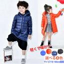 【軽くて暖かい!】ダウンコート 選べる色4色 ロンダウンコート 子供服...