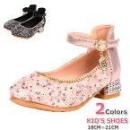 【キラキラしてるビジューいっぱい!】子供フォーマル 靴 シューズ キッズ フォーマルシューズ 子供 靴 フォーマル 女の子 フォーマル 女の子 入学 シューズ 子供 入園 入学 フォーマル靴 発表会 靴 キッズシューズ 子供靴 結婚式 光る 疲れない 人気 おしゃれ