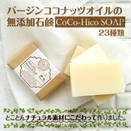 ココヒコ石鹸23種