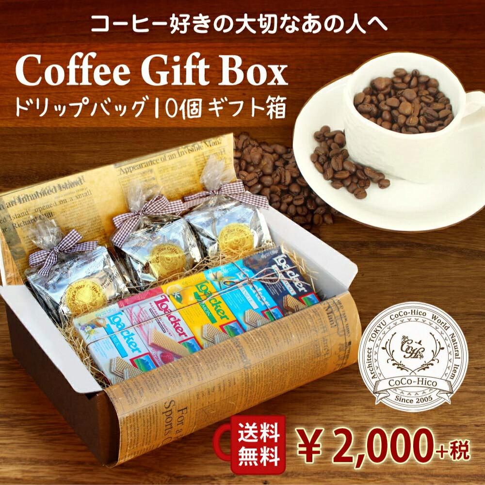 CoCo-Hico珈琲 ドリップコーヒー ギフトset セレクト雑貨のお店 プレゼント 贈り物 ギフト 内祝い 退職 プチギフト GIFT ココヒコ
