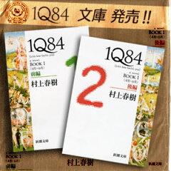 村上春樹のベストセラー長編小説『1Q84』ついに文庫化!!3ヶ月連続刊行で全6冊!!BOOK1の2冊セッ...