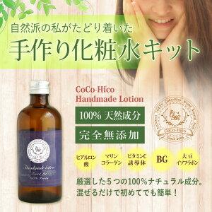 手作り美容化粧水キット(1回分用)