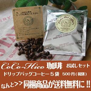 CoCo-Hicoドリップコーヒー(5個入)