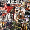諌山 創のベストセラーコミック『進撃の巨人』!!1~最新17巻までの全巻セット!!ラッ...