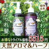 【トライアル価格】ココヒコ アロマーブ ノンシリコン スカルプ シャンプー/コンディショナー 2本セット
