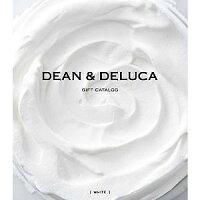 ≪選べるカタログギフト≫DEAN & DELUCA(ディーンアンドデルーカ) ホワイトコース