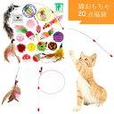 猫おもちゃ 20点福袋 犬 ペット用 おもちゃ 猫じゃらし カシャカシャ ボールがたくさん入り 20