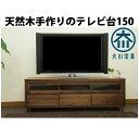 福岡大川産 テレビ台 テレビボード ローボード 150 ウォ...