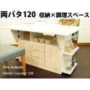 キッチン カウンター テーブル バタフライ