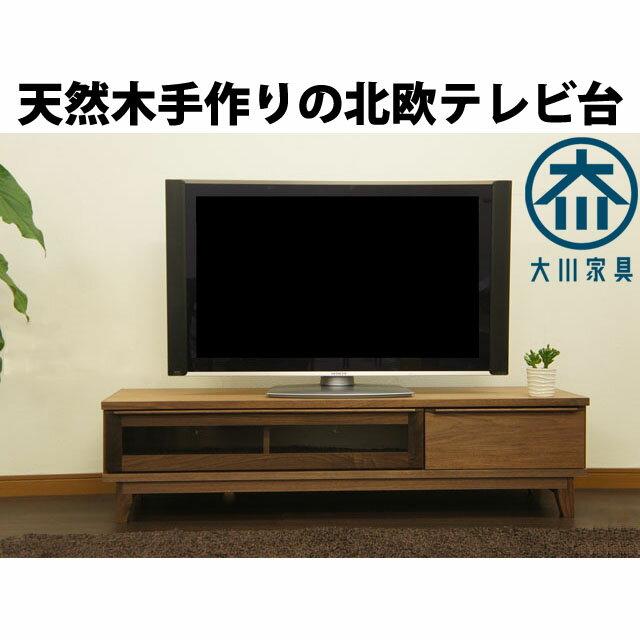 ウォールナット テレビ台 150 ローボード テレビボード 脚付き レトロ 無垢 北欧 天然 大川家具 送料無料