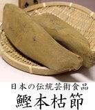 【鰹節/本枯節】枕崎産鰹本枯節2本440g