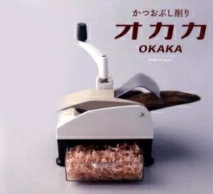 鰹節削り器回転式新型「オカカ」鰹節削り器鰹節かつお節かつおぶしかつおだし鰹だし出汁ダシ削り鰹節削り