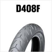 DUNLOP D408F 130/70B18 MC 63H TLダンロップ・D408・フロント用ブラックサイドウォール商品番号288311