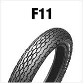 DUNLOP F11 3.25H19 4PR(54H) WTダンロップ・F11・フロント用※チューブタイプ・商品番号122371タイヤサイズ3.25-19 Hレンジ