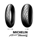 MICHELIN PilotRoad3 160/60ZR18 M/C (70W) TL ミシュラン・パイロットロード3バイク用リアタイヤ商品番号033700