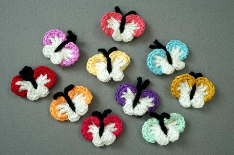 可愛い 手編みのモチーフ Butterfly バタフライ 蝶 全十色