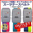 アウトレット【クリックポストOK!(1通につき1本)】TSAロック装備 ビビッドなツートンカラーで目立つ、見つけやすい!TSAロック装備スーツケースベルト Neon-Light小型から大型までOK♪