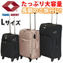 【1年保証】TSAロック装備 キャリーケース スーツケースAccord2トローリーケース・大型10日間程度、長期のご旅行に!【送料無料】※離島への配送は別途送料発生致します。 【あす楽_土曜営業】