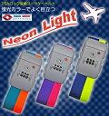 【クリックポストOK!(1通につき1本)】TSAロック装備 ビビッドなツートンカラーで目立つ、見つけやすい!TSAロック装備スーツケースベルト Neon-Light小型から大型までOK♪