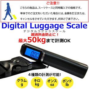 【スーツケース同時購入限定】超過料金対策に便利!簡単にスーツケースの重さを量れます!コンパクト ラゲージチェッカー(BK)