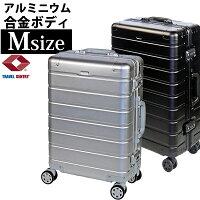 アルミニウム合金ボディ スーツケース Mサイズ【送料無料】※離島など一部地域は中継量発生選べるトラベルセットのおまけつき
