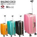 【3年保証】スーツケースベルトのおまけ付きBALENO COCO Mサイズ 2〜4日程度の短期のご旅行に送料無料【あす楽_土曜営業】 【endsale_18】 【newyear_d19】