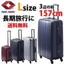 スーツケース TSAロックプロテクトPG2ハードキャリーケース・Lサイズ10日間程度のご旅行にスーツケースベルトおまけ付き【外寸:3辺の和157cm】送料無料※離島への配送は別途送料が発生致します。 【あす楽_土曜営業】