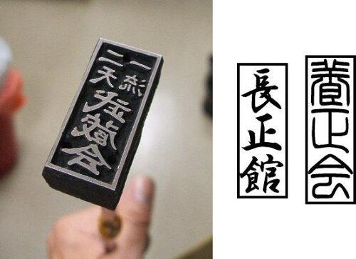 焼印(多文字or大判)