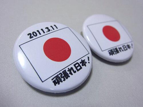 ガンバレ日本国旗タイプバッチ(拡大)