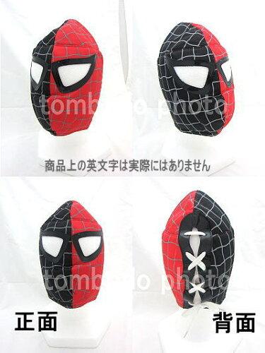 スパイダーマンマスクコンビ