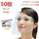 【大量注文受付】フェイスシールド 50枚セット メガネ式 フ