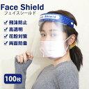 【大量注文受付】フェイスガード 100枚セット フェイスシー