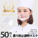 【800円クーポン配布中】【累計販売数30万枚】透明マスク 50枚セット マウス
