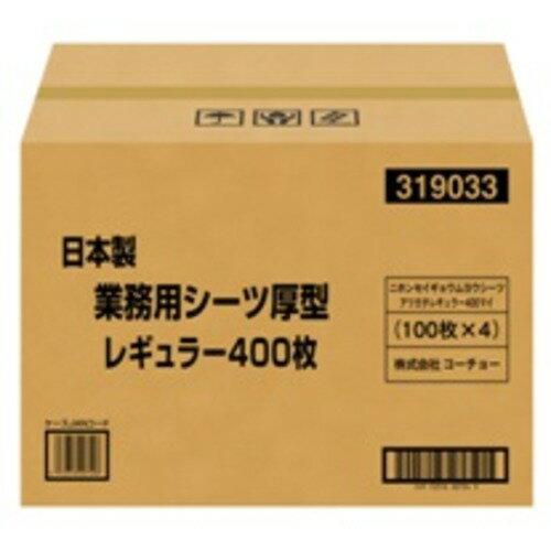 コーチョー 日本製業務用シーツ 厚型レギュラー100枚×4入【送料無料】