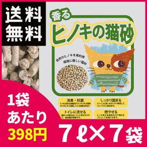 店内全品送料無料!1袋あたり398円【国産品】香るヒノキの猫砂 7L×7個入【送料無料】