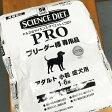 サイエンスダイエット PRO アダルト 小粒 成犬用 18kg【送料無料】